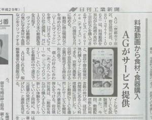 日刊工業新聞 記事掲載170728