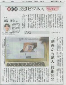 京都新聞掲載171204